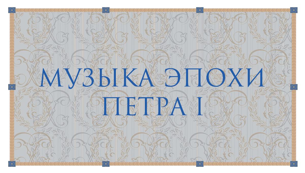 Благотворительный концерт «Музыка эпохи Петра I»