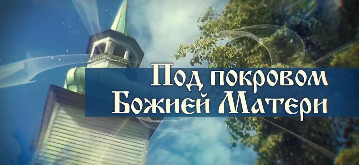 В Центре Русской Культуры состоялась премьера фильма «Под покровом Божьей Матери»