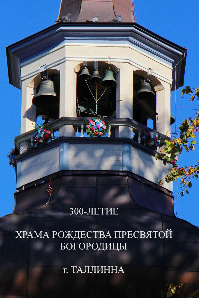 На территории храма состоялся праздник для прихожан и жителей города
