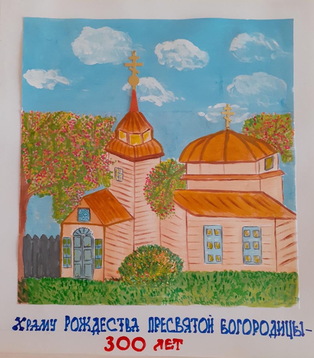 Результаты конкурса рисунков «Храму Рождества Пресвятой Богородицы 300»